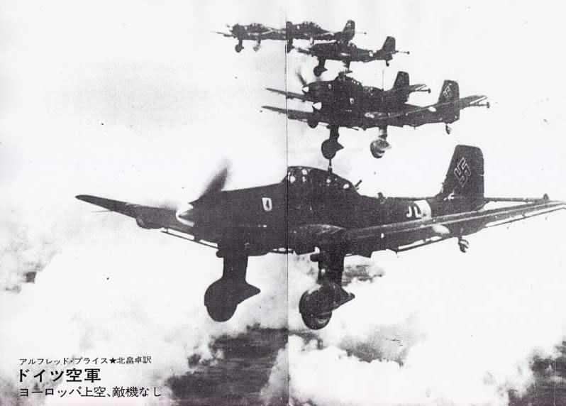 ドイツ空軍 ヨーロッパ上空に敵...