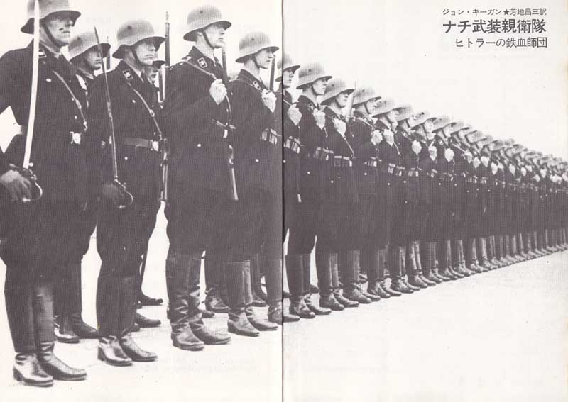 ナチ武装親衛隊 ヒトラーの鉄血師団