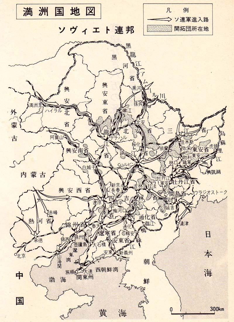 25044cec6dfb 昭和20年8月8日、ソ連は日本に宣戦布告しました。 翌日にはもう、満州国の国境を越えてソ連軍の飛行機、戦車が満州国に雪崩込んできました。