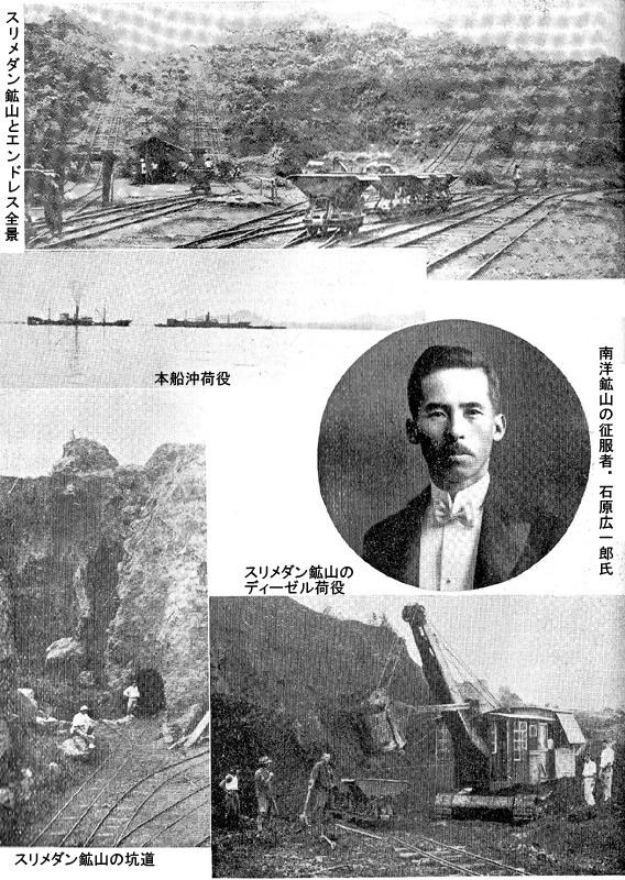 鉄の生命線・マレー半島(太平洋...